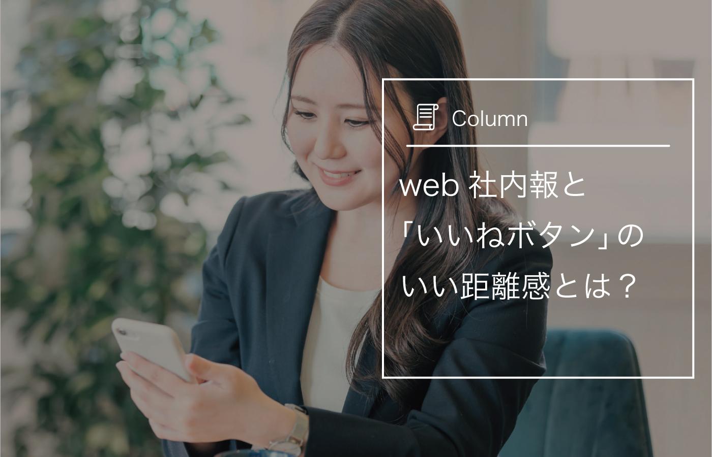 Web社内報と「いいねボタン」のいい距離感とは?