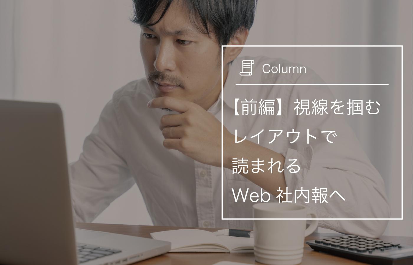 【前編】視線を掴むレイアウトで読まれるWeb社内報へ
