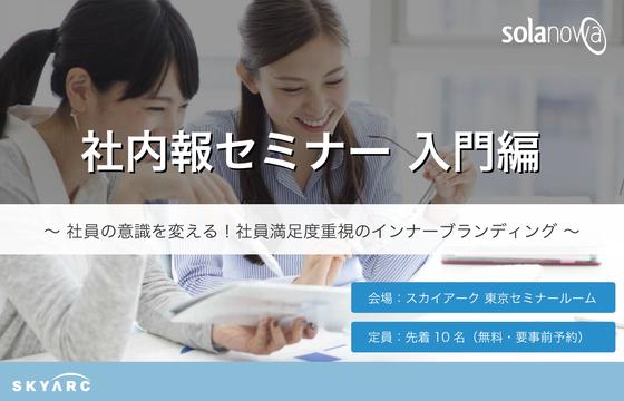 社内報セミナー 入門編