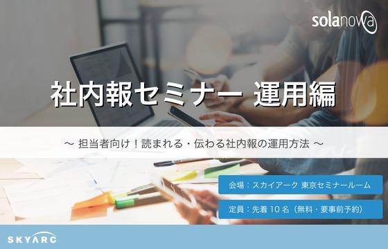 社内報セミナー 運用編