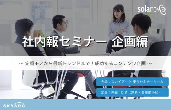 社内報セミナー 企画編
